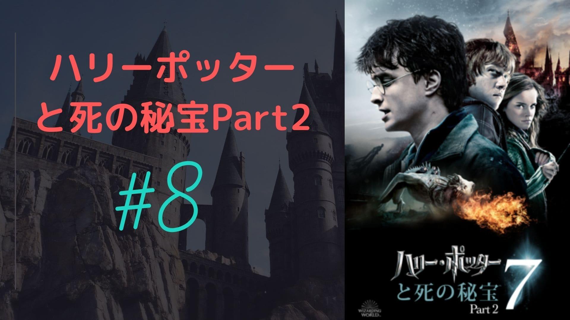 の 解説 ハリー ポッター 謎 プリンス