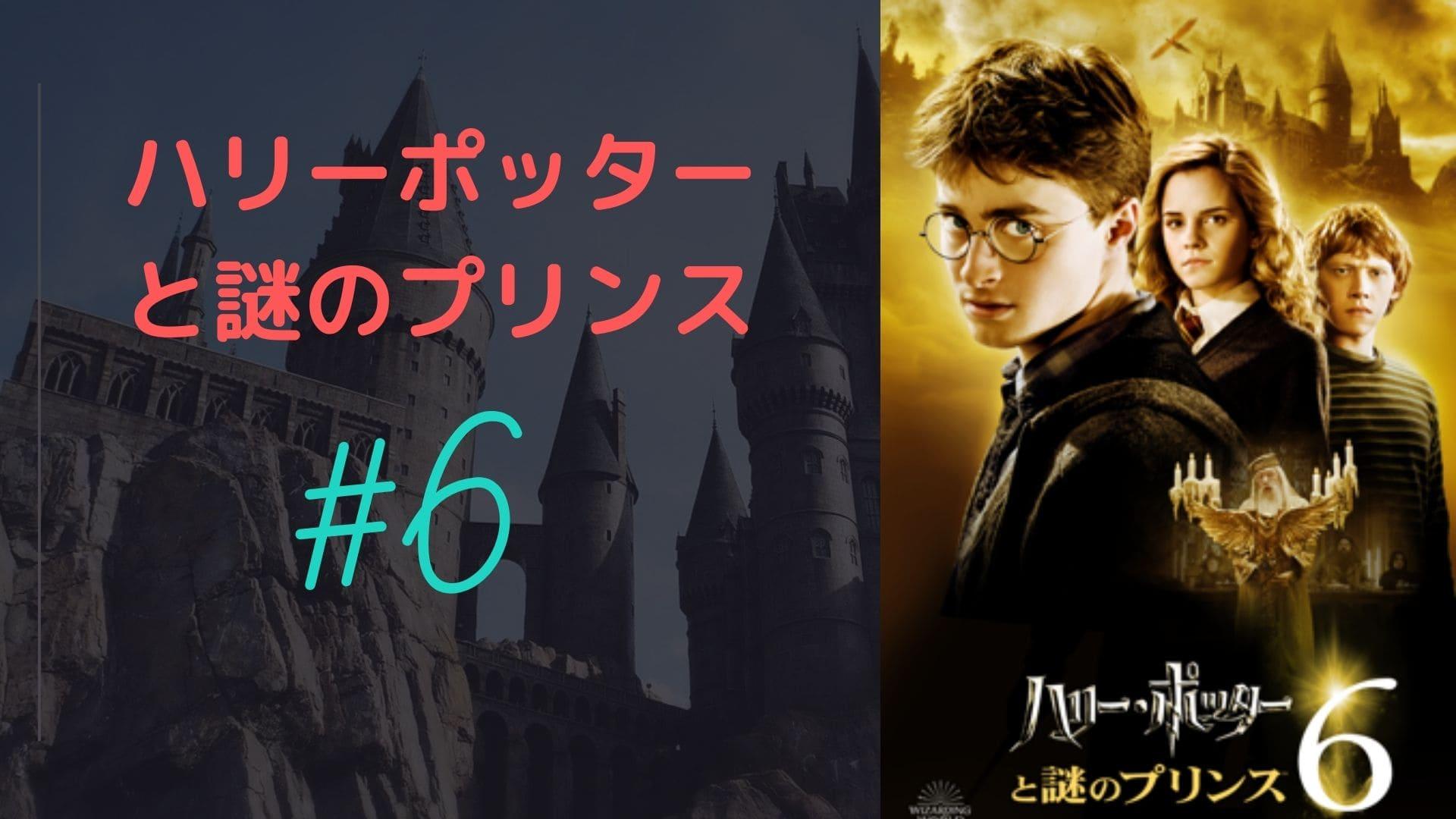 解説 の ハリー 謎 ポッター プリンス