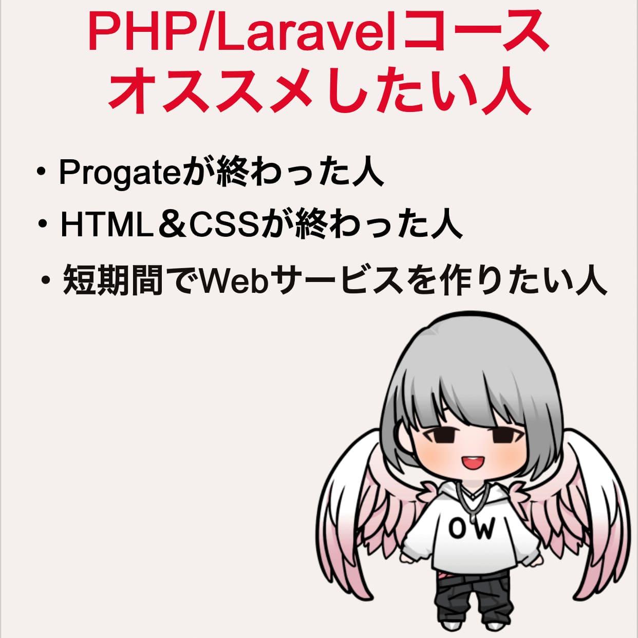 テックアカデミーのPHP/Laravelコースをオススメしたい人