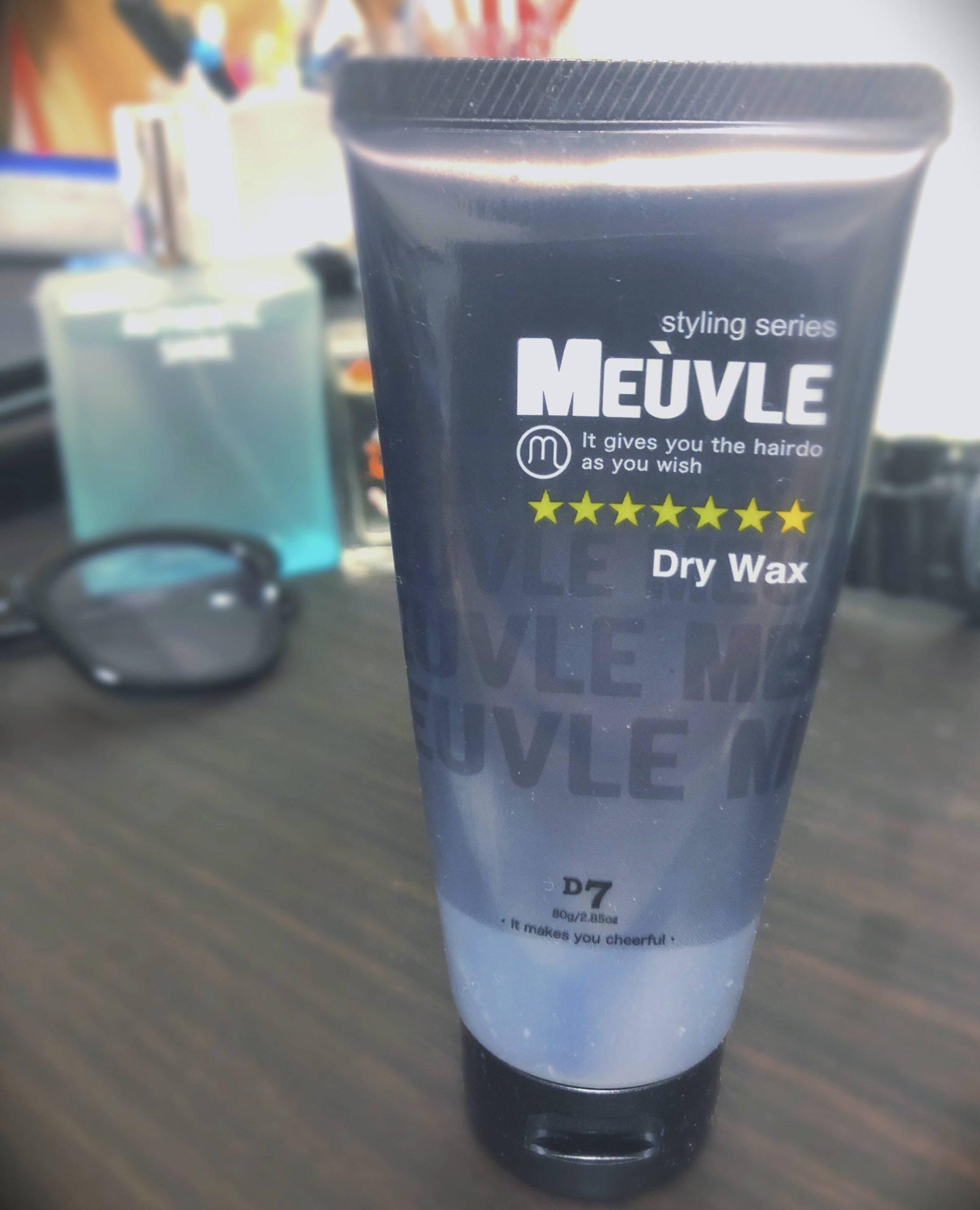MEUVLE (ミューヴル) ドライハードワックス D7