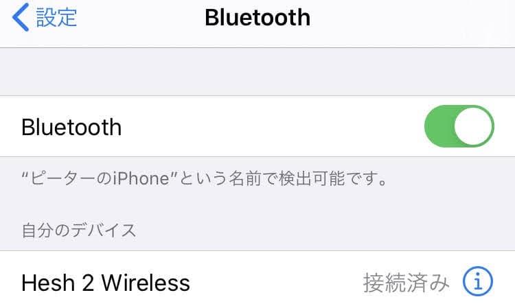 Bluetoothに繋ぐまでが一瞬