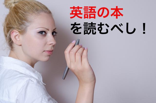英語の本を読むべし!