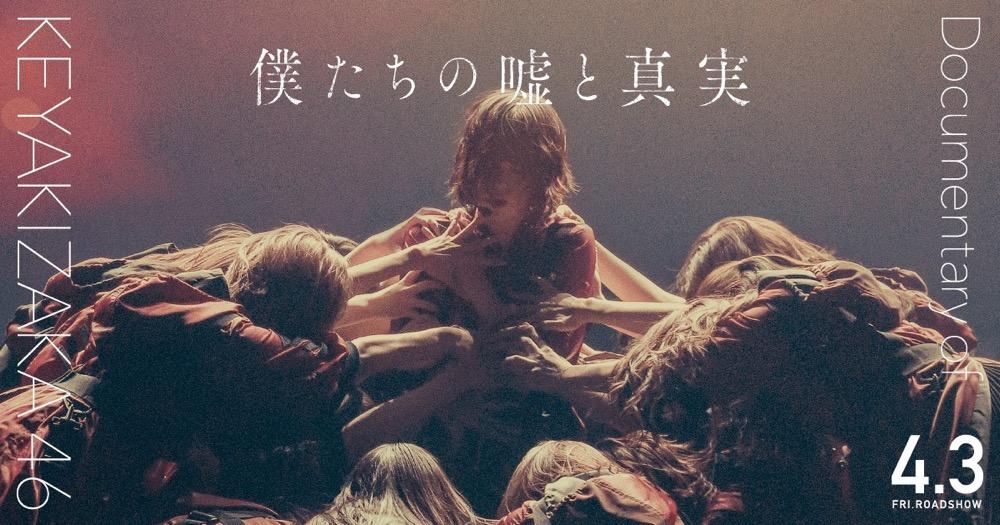 欅坂46ドキュメンタリー