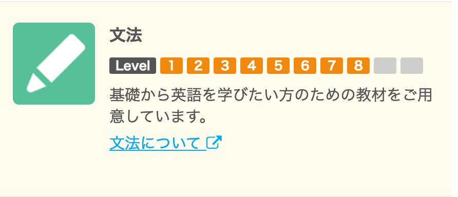 ネイティブキャンプ 文法コース