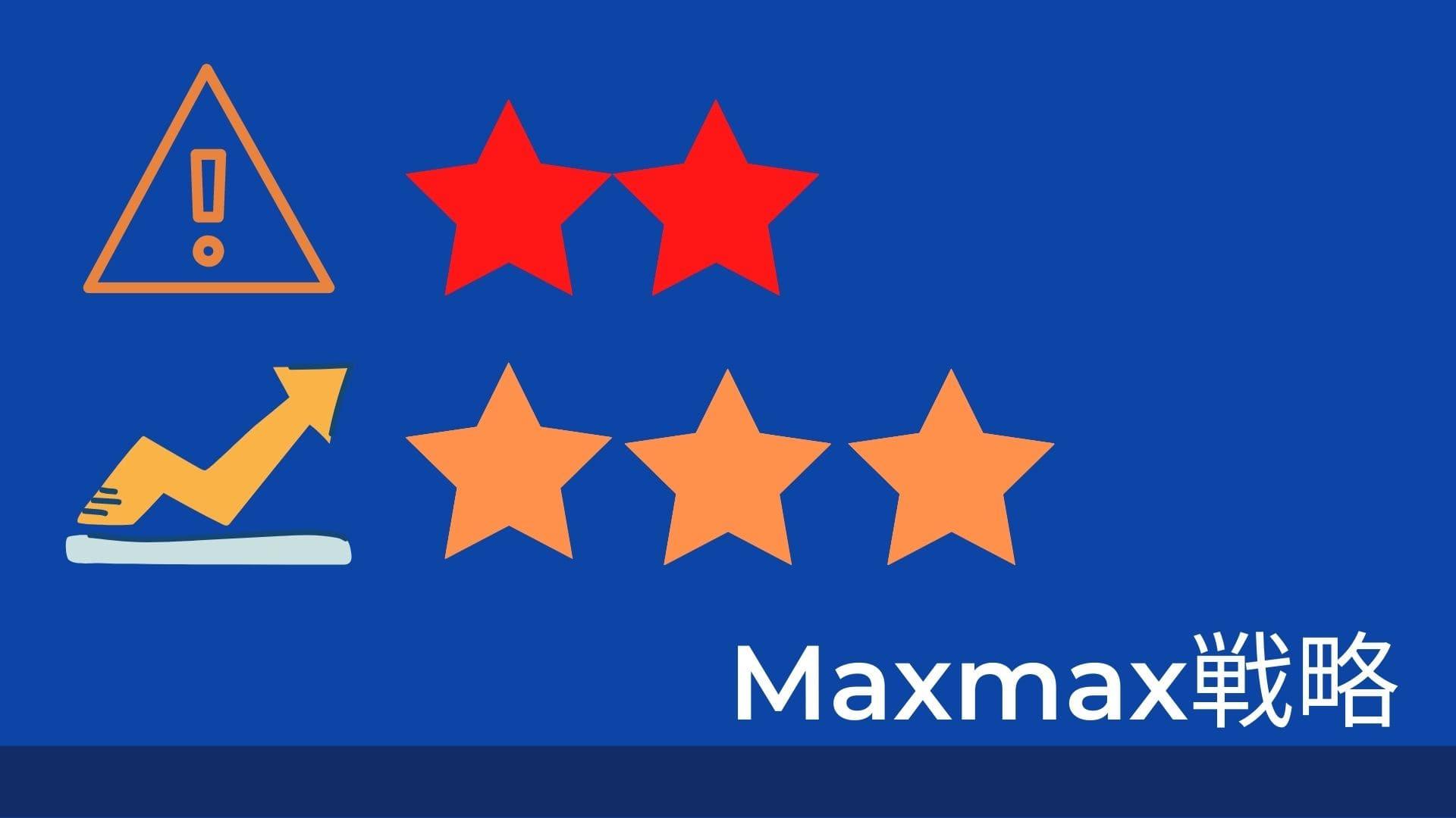 Maxmax[マクシマックス]戦略