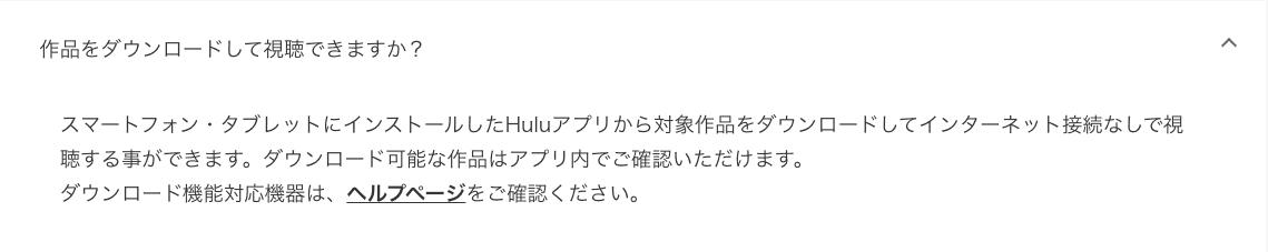 Hulu ダウンロード