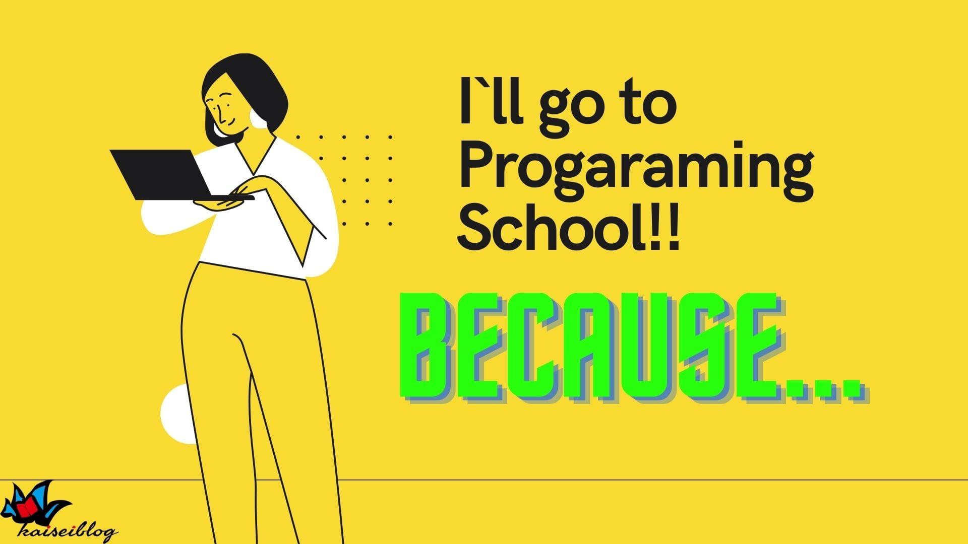プログラミングスクール 行く理由