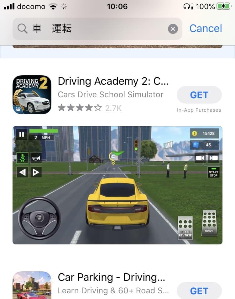 技能 勉強 アプリ