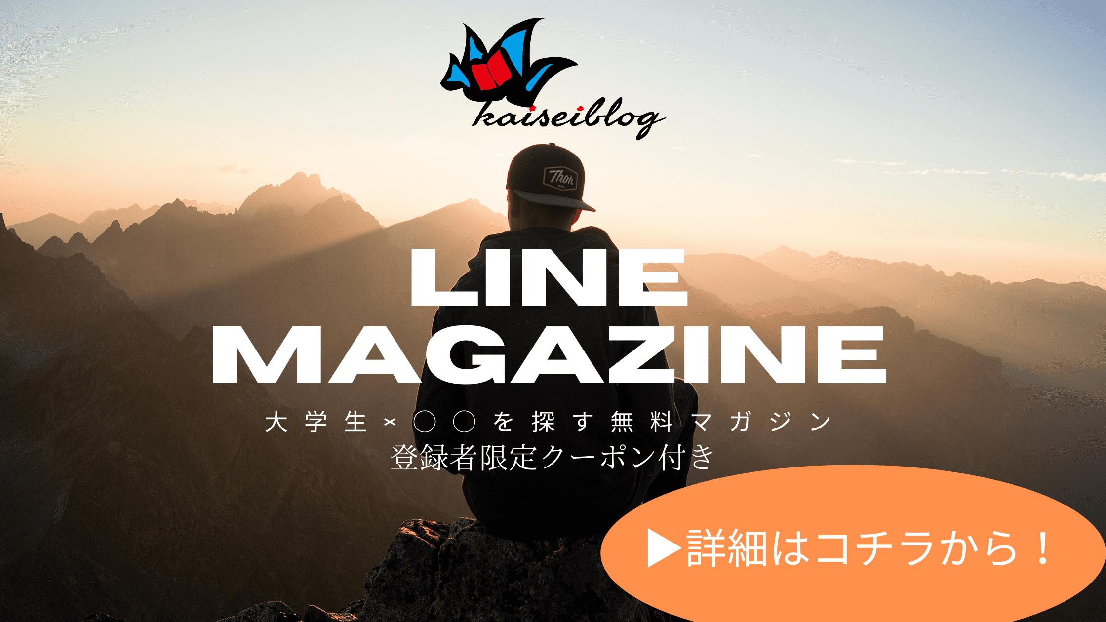 kaiseiblog LINEマガジン