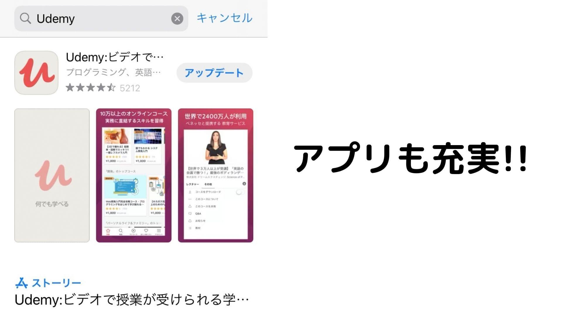 Udemy アプリ