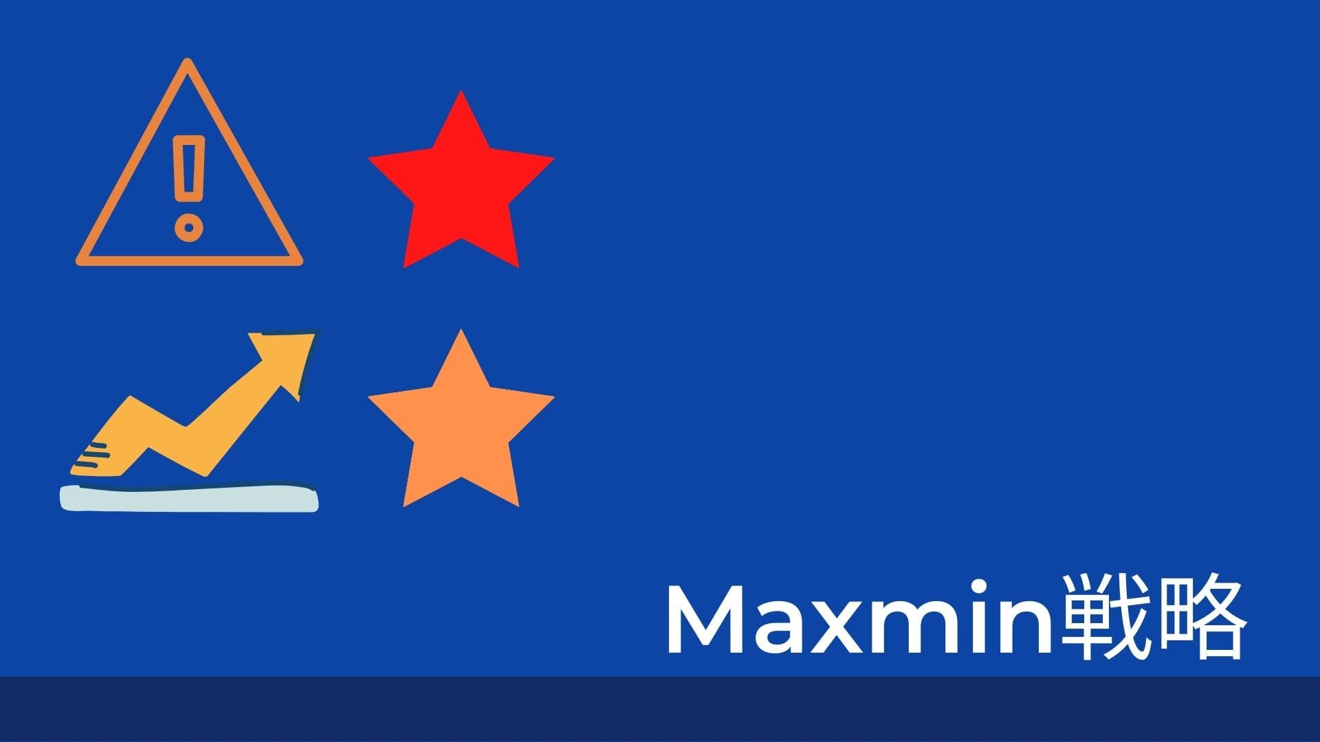 Maxmin[マクミン]戦略