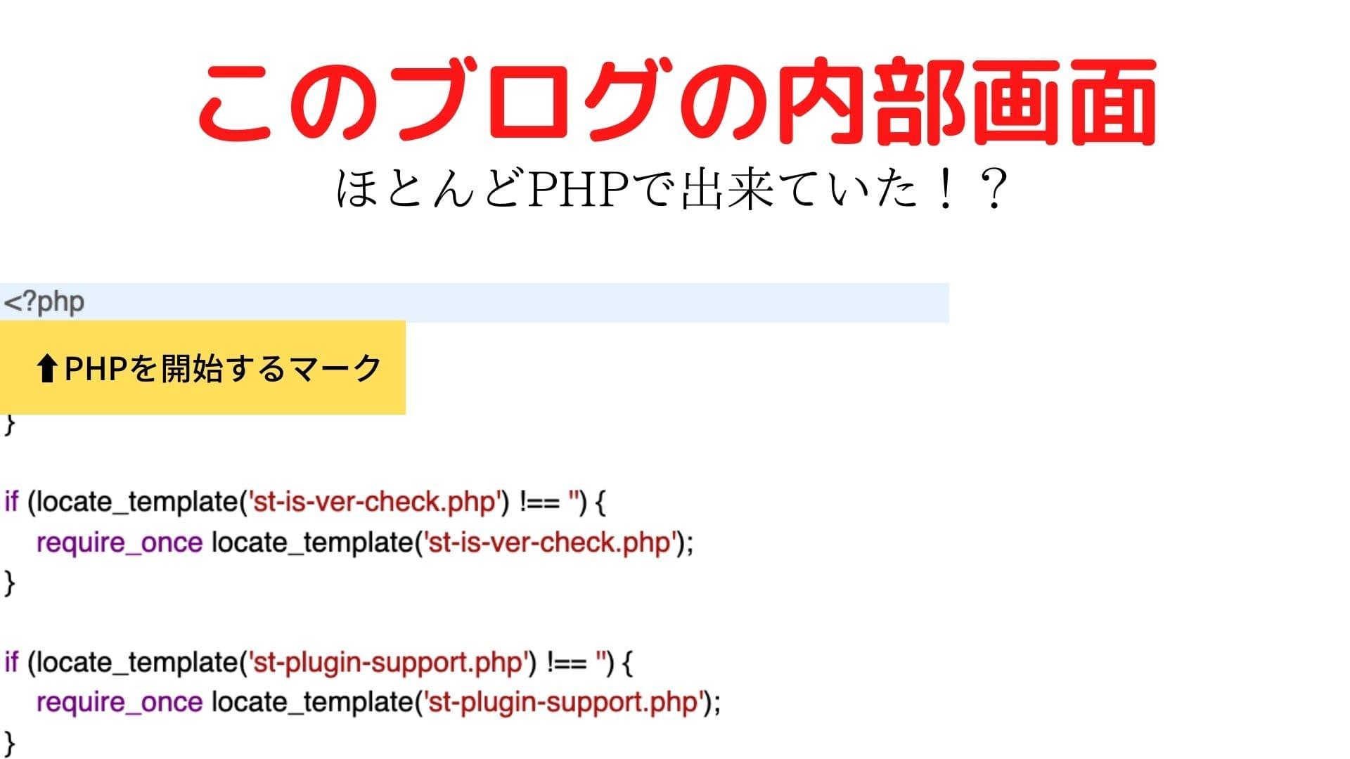 ブログ(WordPress) PHP