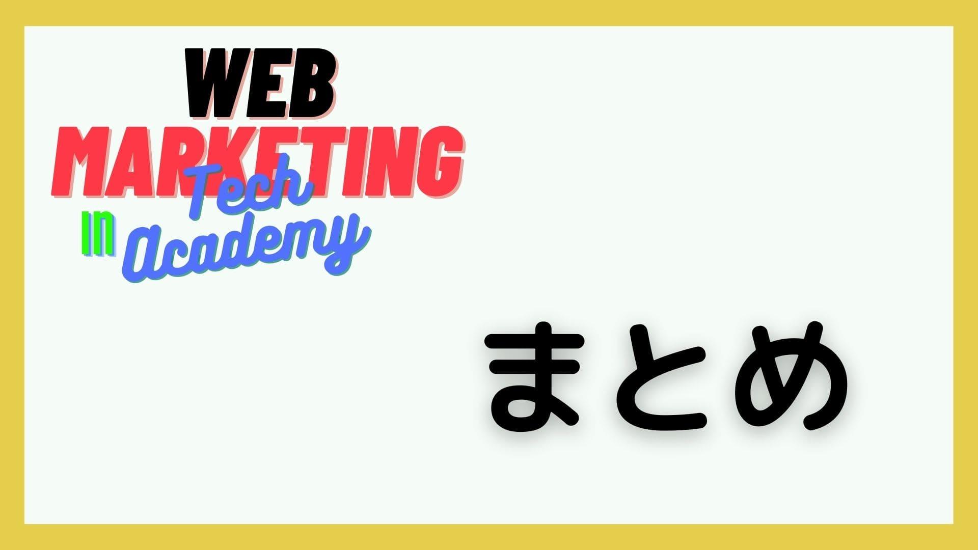TechAcademy Webマーケティング まとめ