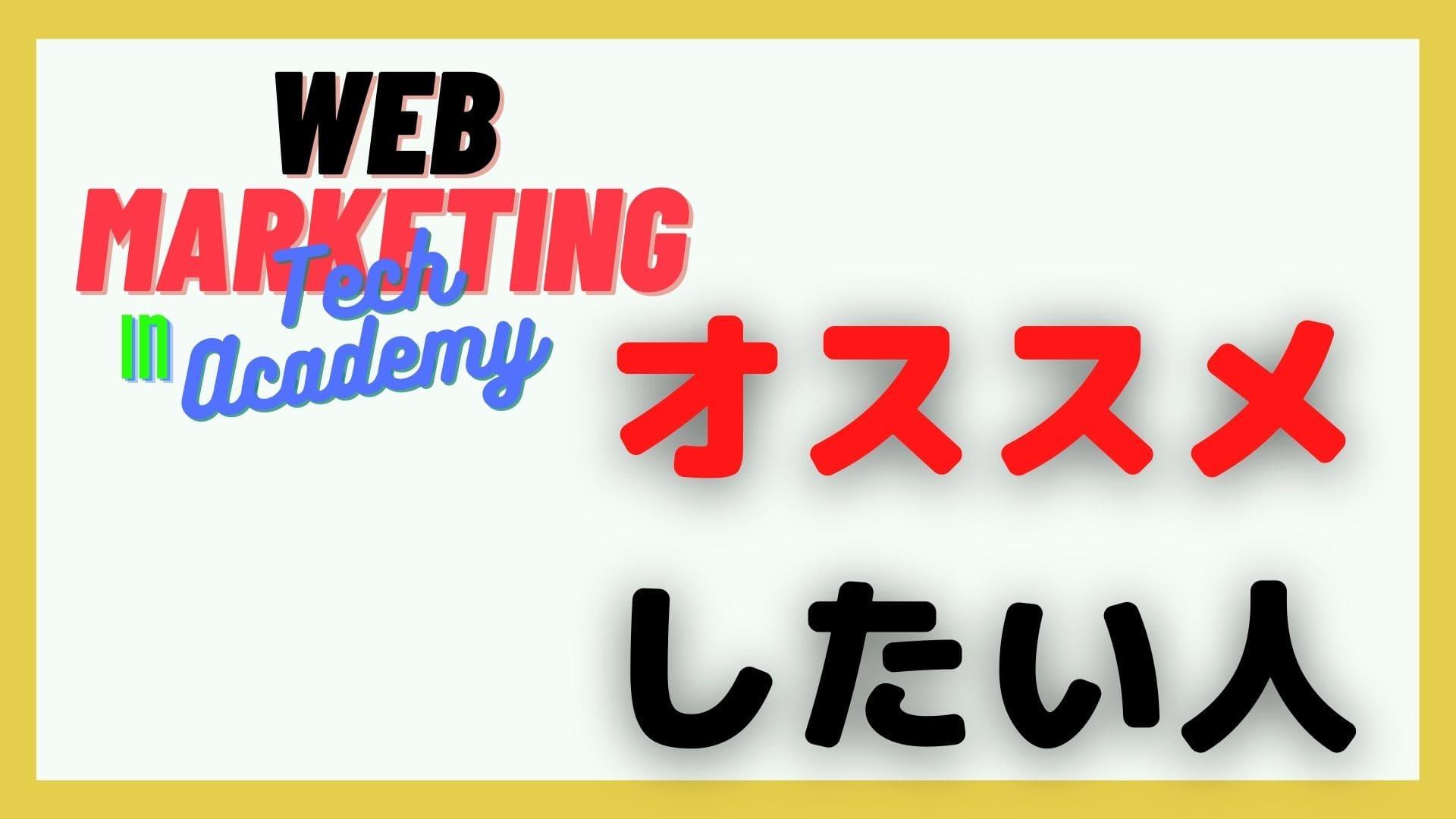 TechAcademy Webマーケティング オススメ