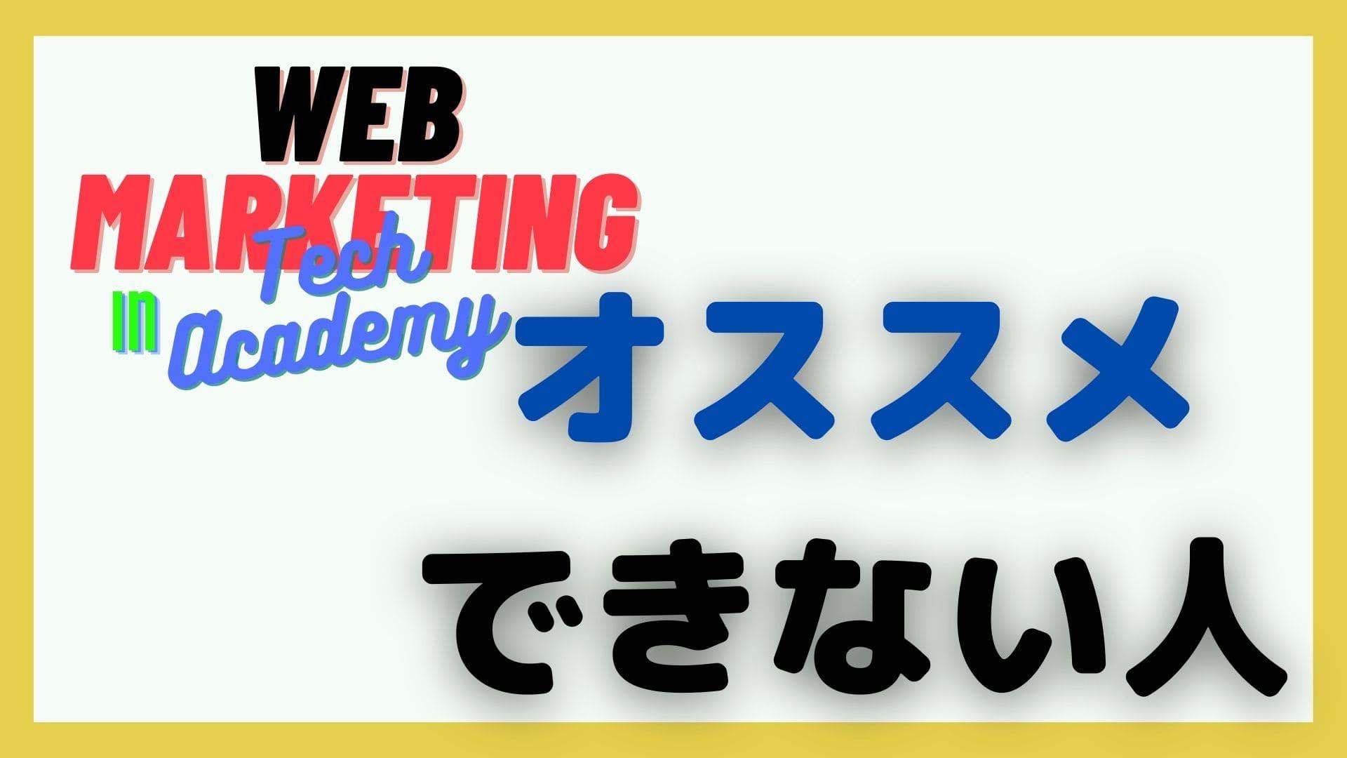 TechAcademy Webマーケティング オススメできない