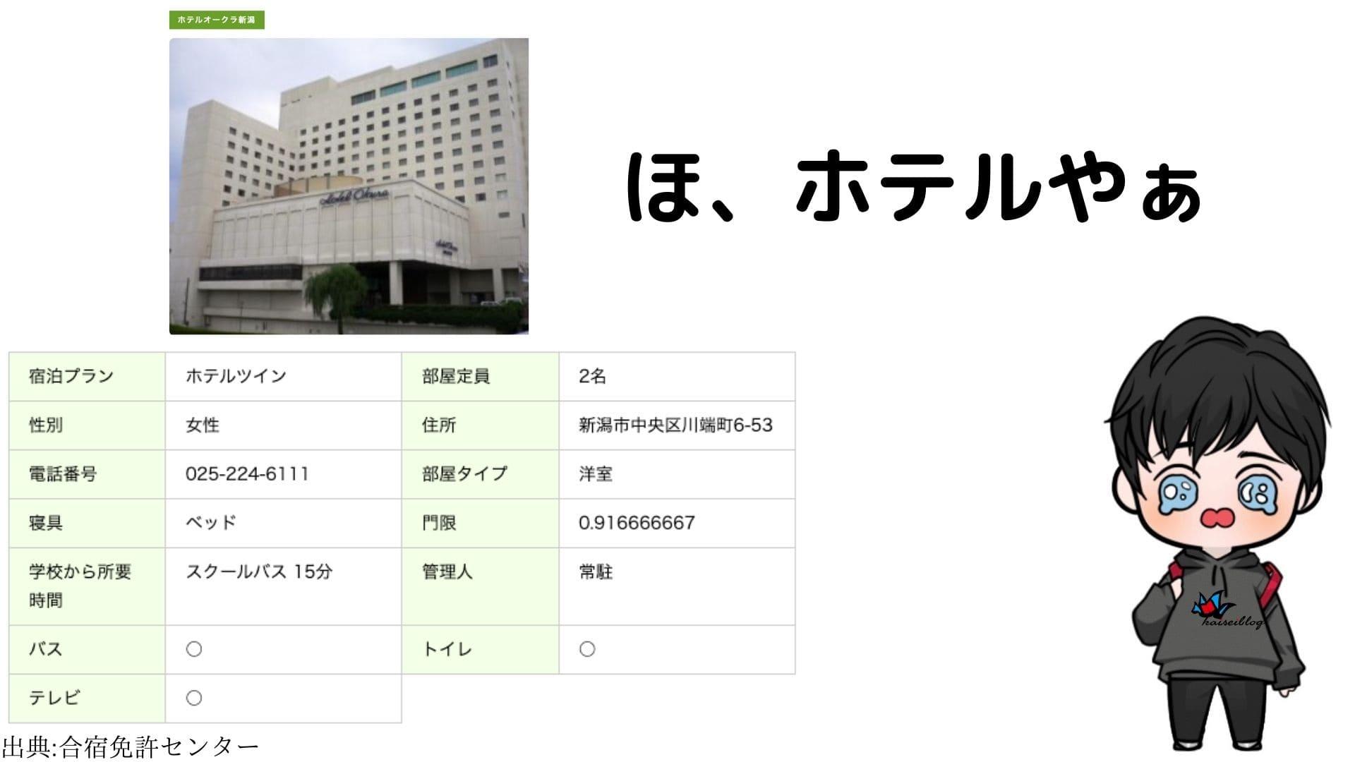 関屋自動車学校 ホテル