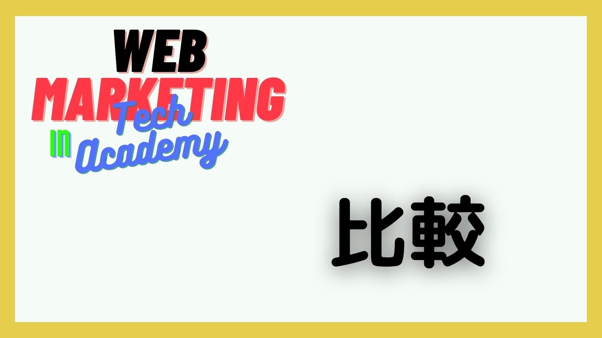 TechAcademy Webマーケティング 比較