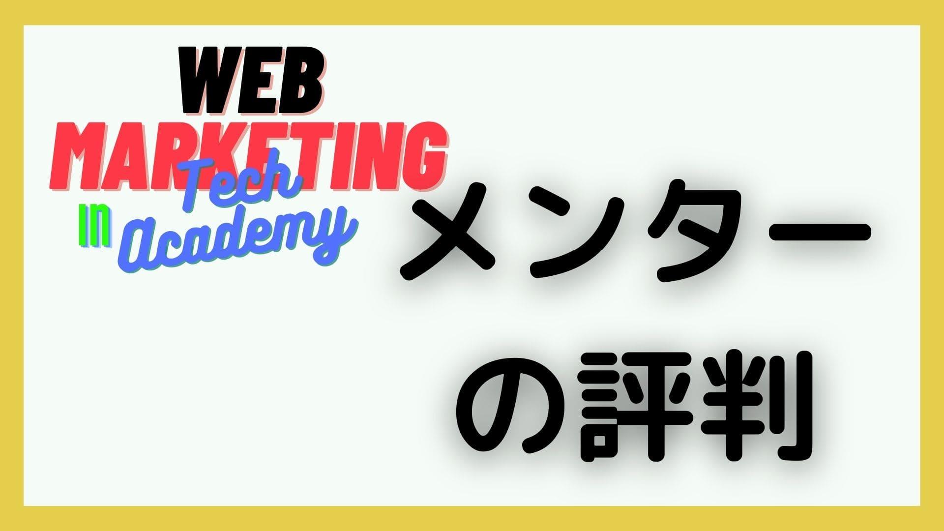 TechAcademy Webマーケティング メンター
