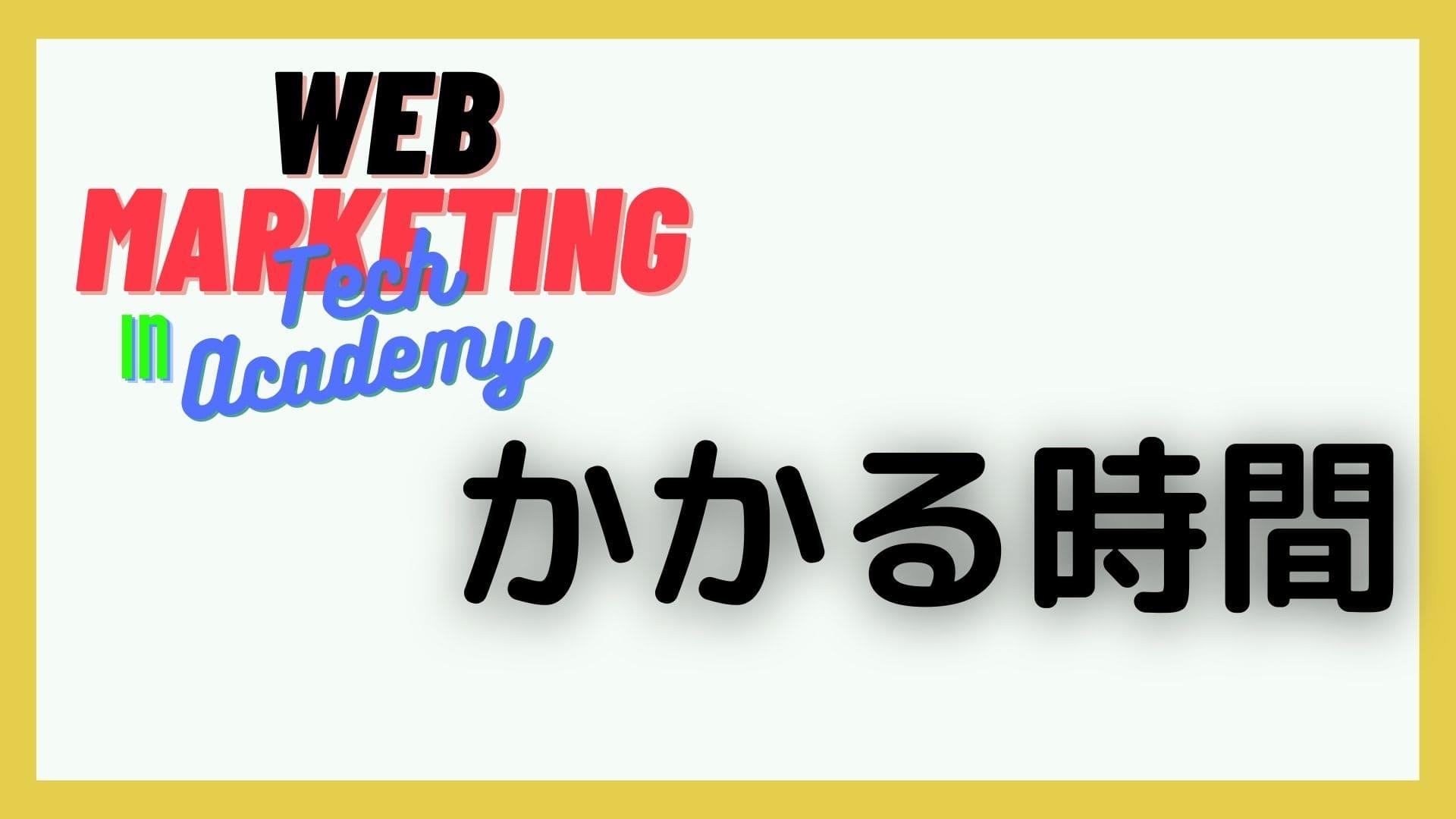 TechAcademy Webマーケティング 時間