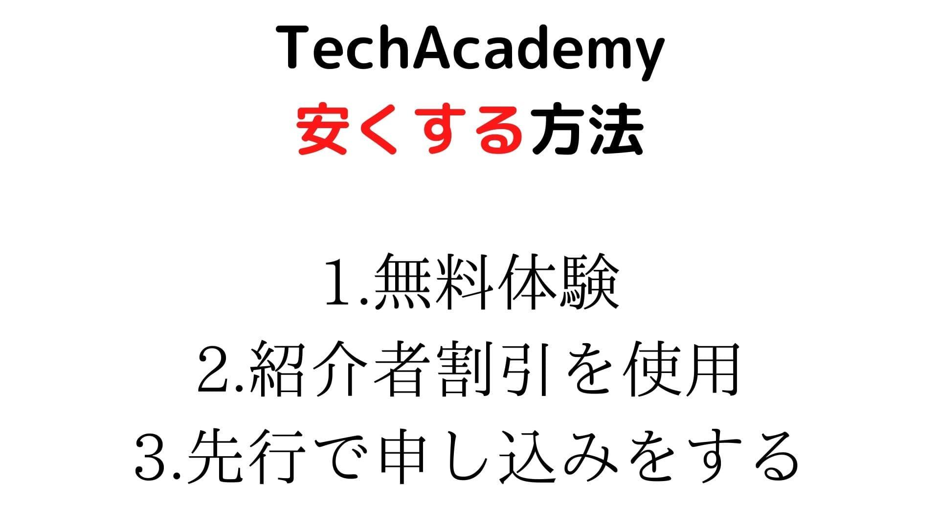 TechAcademy 価格