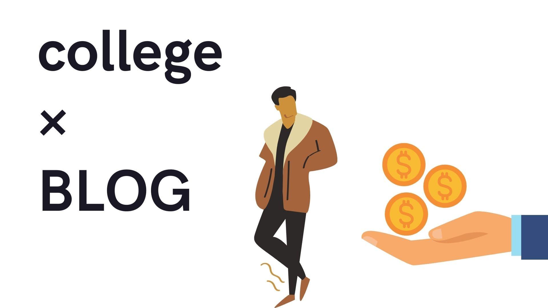 大学生 ブログ