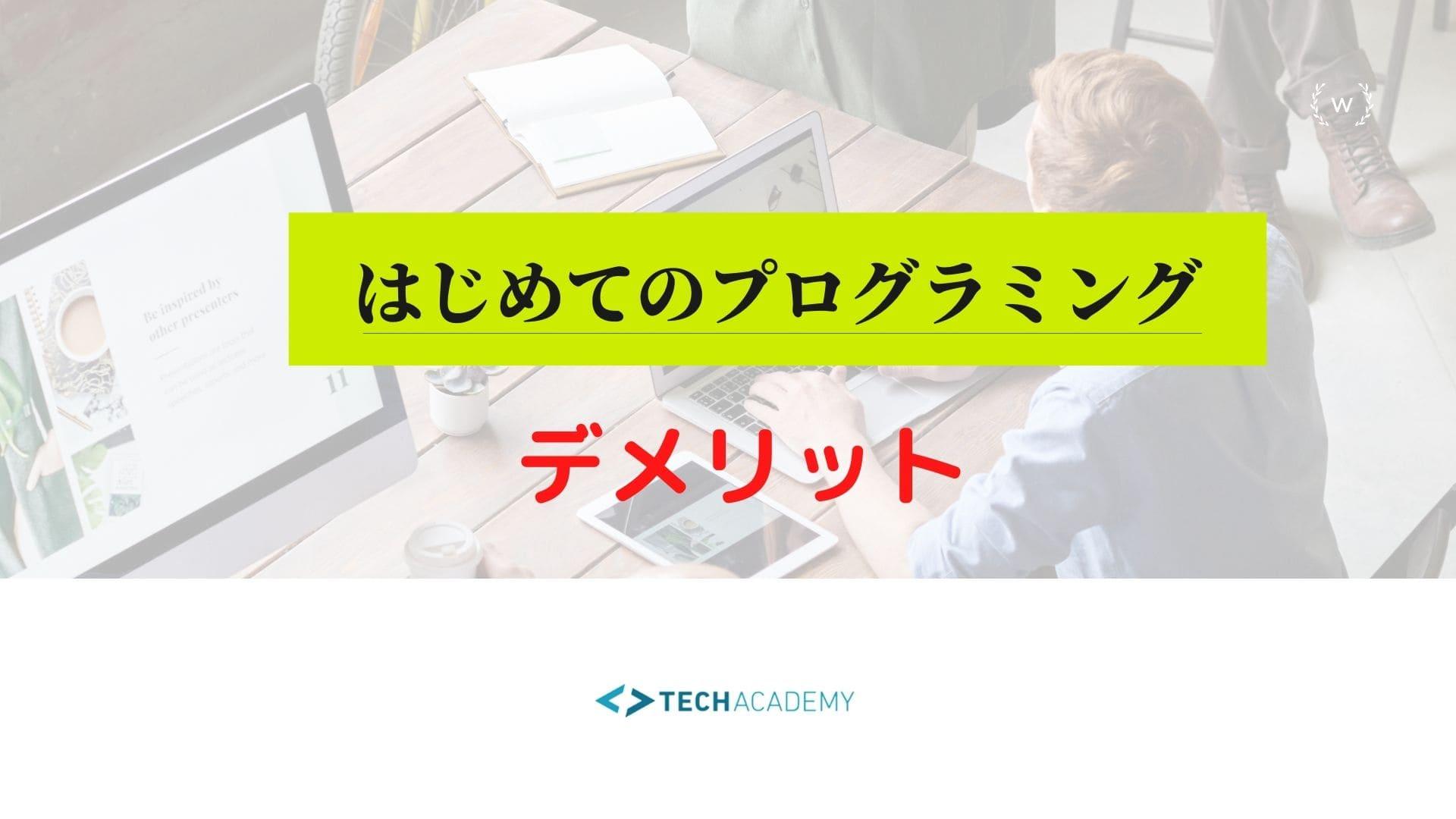 TechAcademy はじめてのプログラミングコース