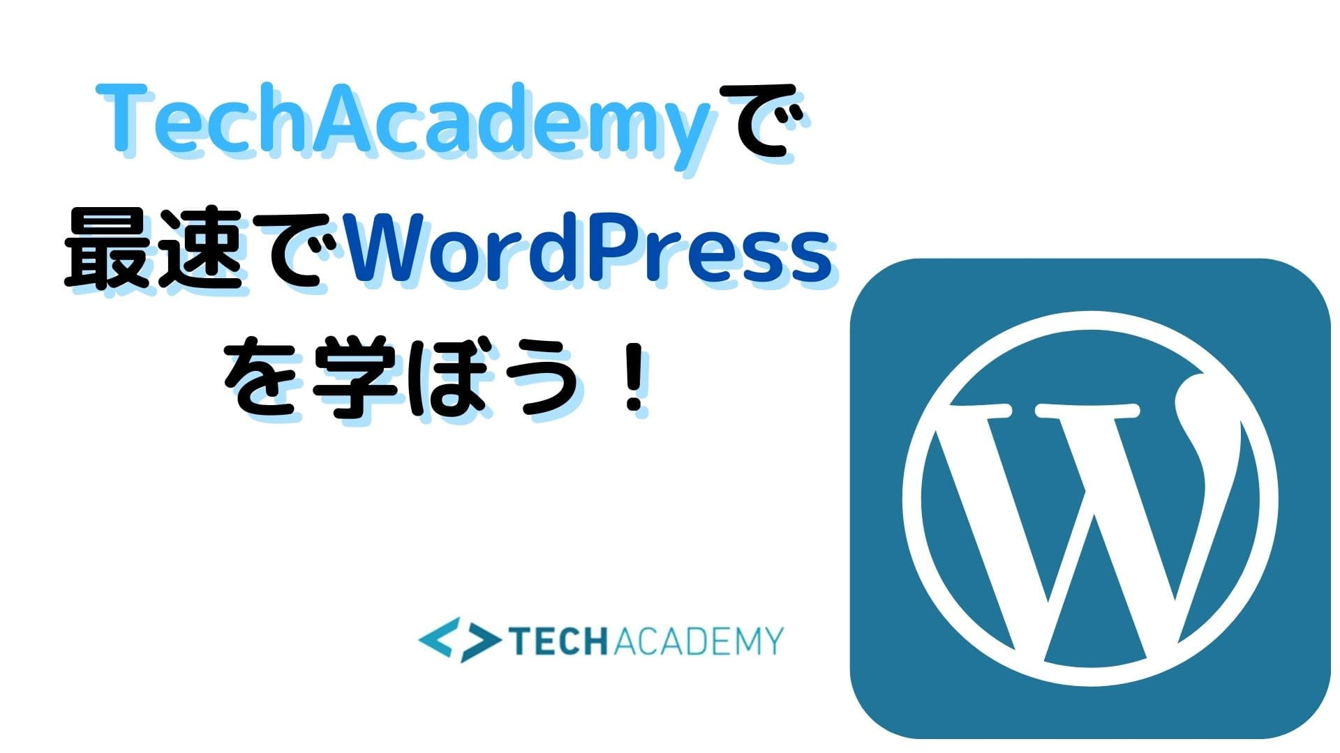 TechAcademy WordPressコース
