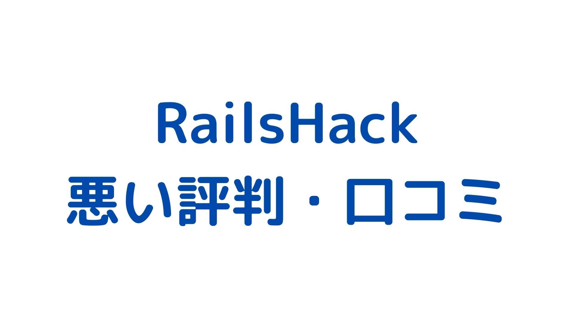 RailsHack(レイルズハック)
