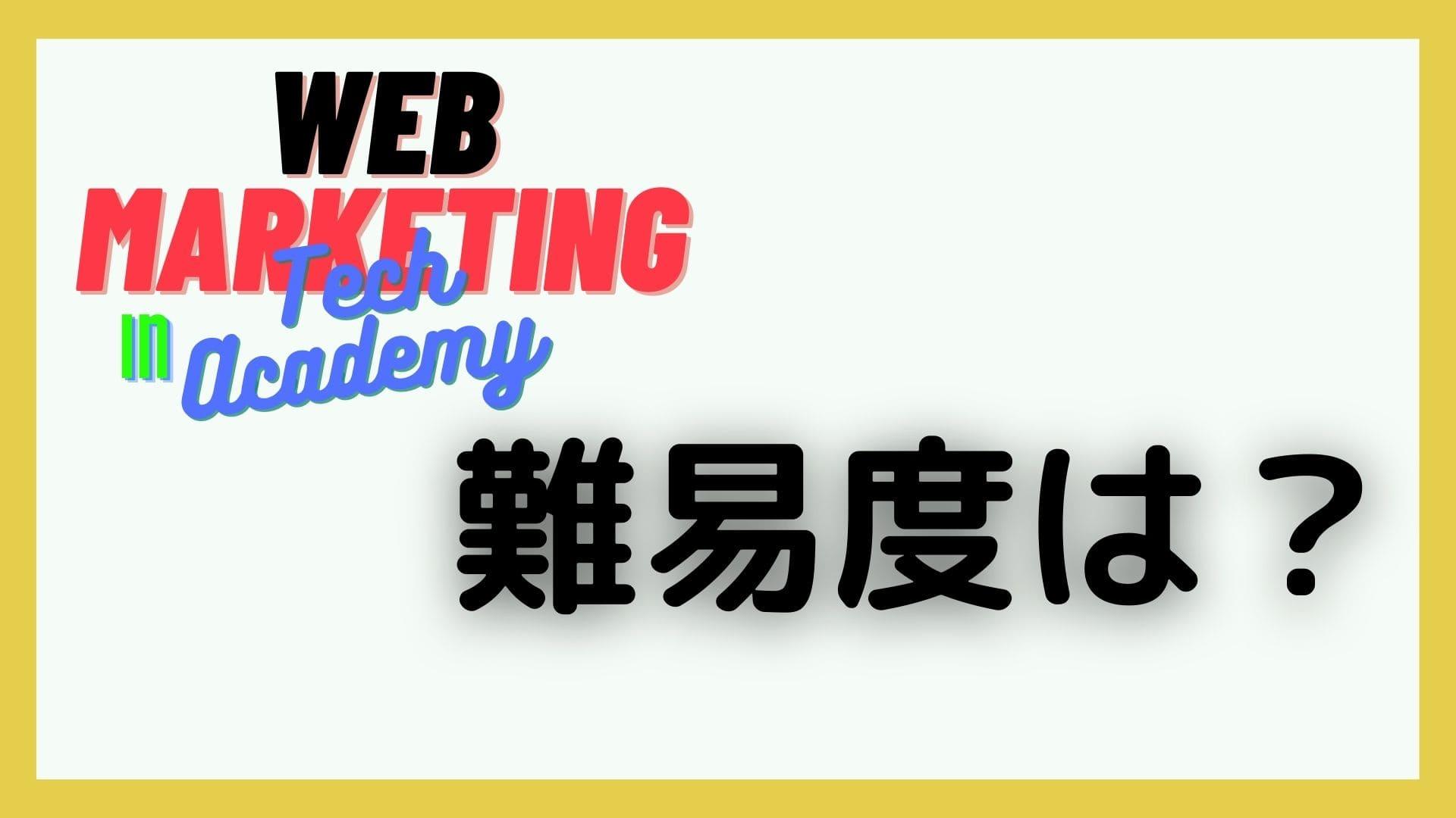 TechAcademy Webマーケティング 難易度