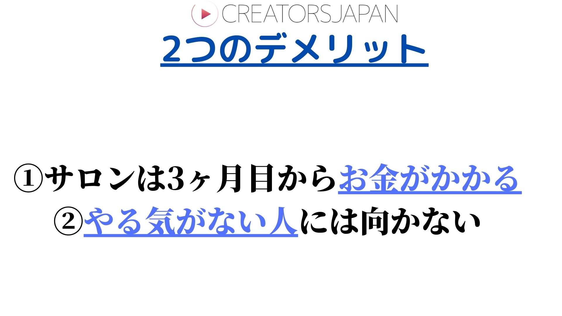 クリエイターズジャパン