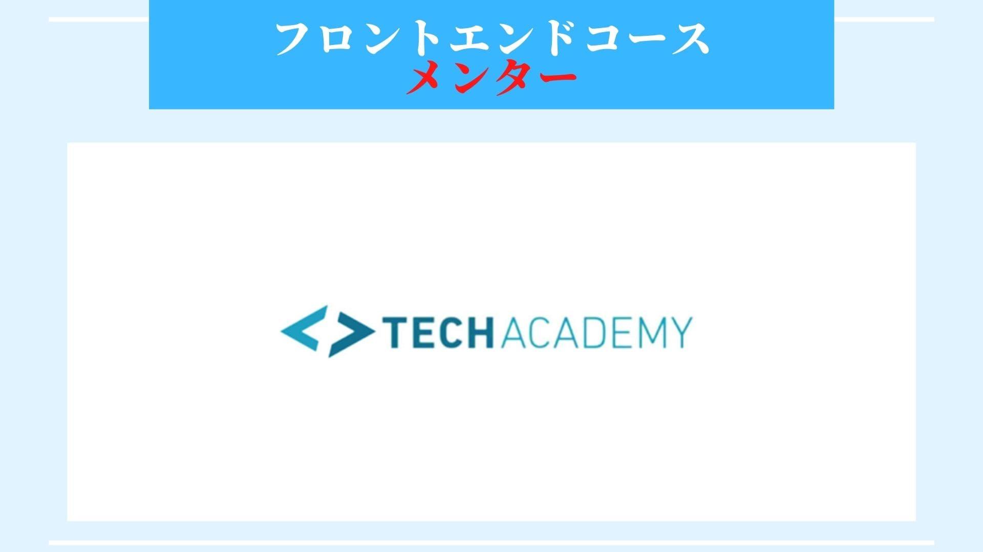 TechAcademy フロントエンドコース