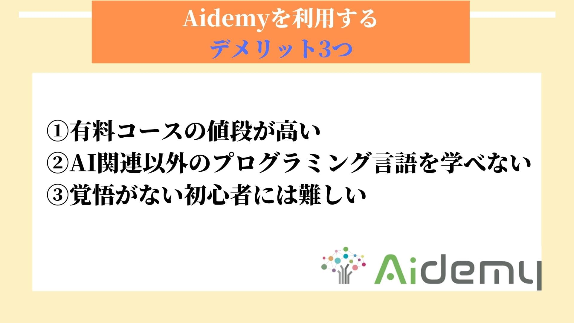 Aidemy デメリット
