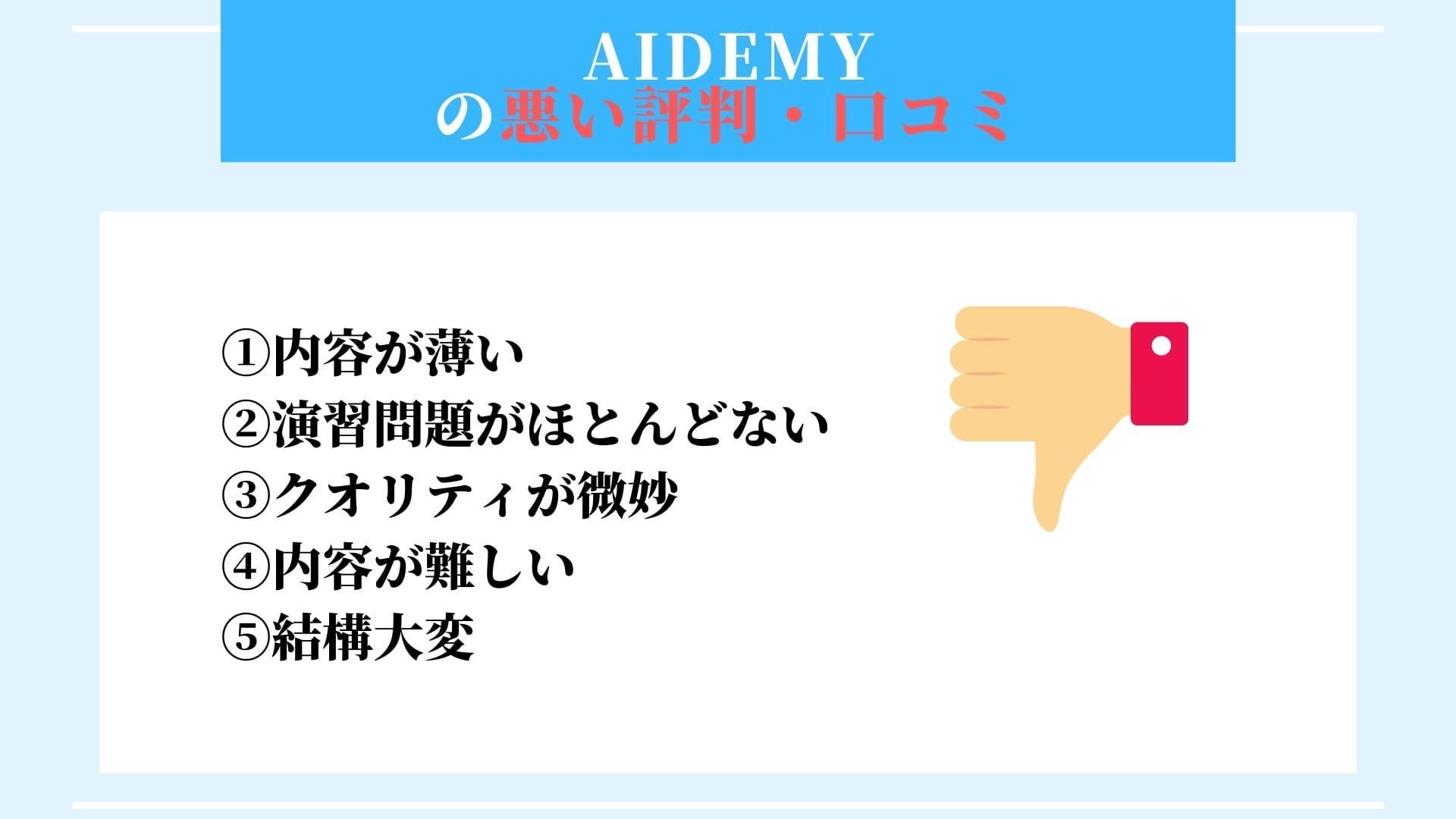 Aidemy 悪い評判・口コミ