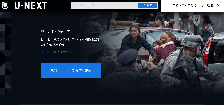 ワールド・ウォーZ U-NEXT