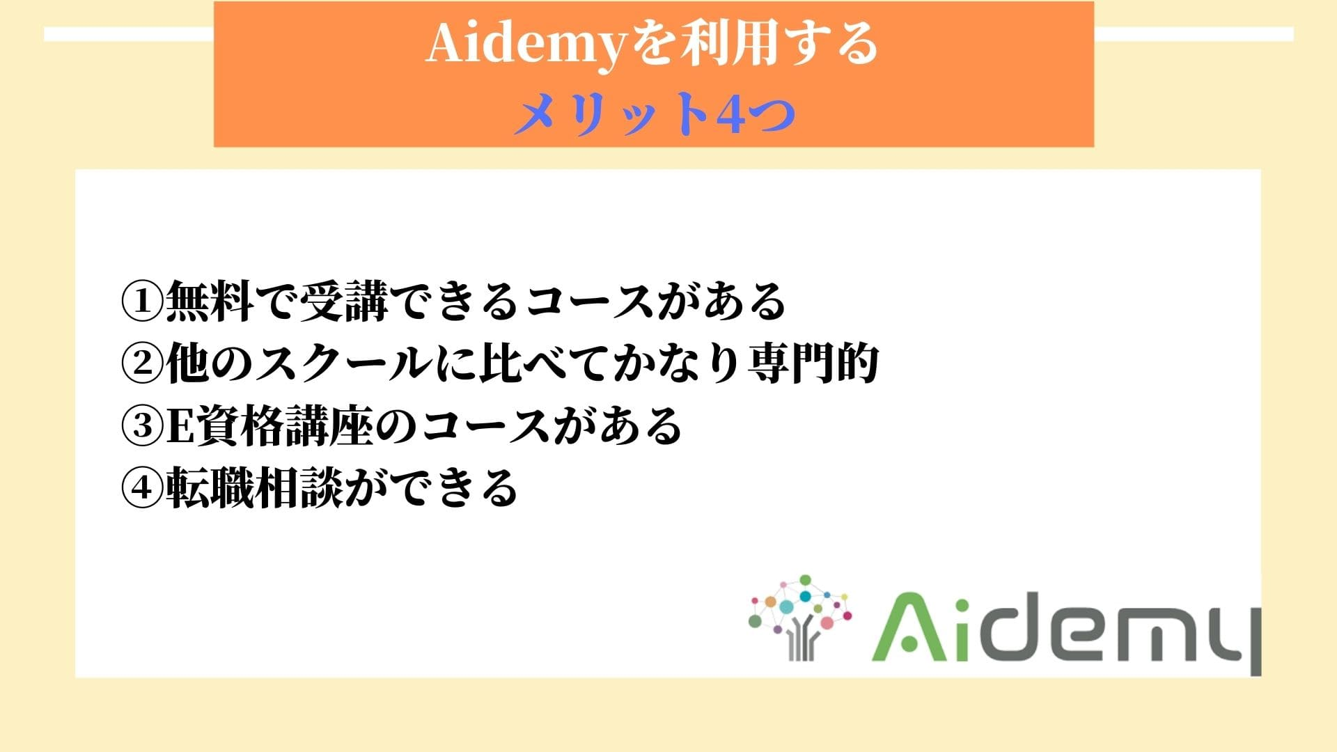 Aidemy メリット