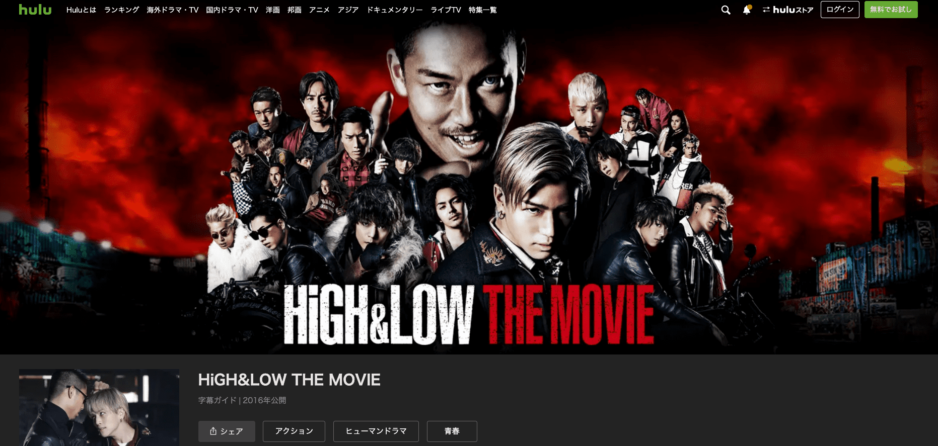 HiGH&LOW THE MOVIE 無料