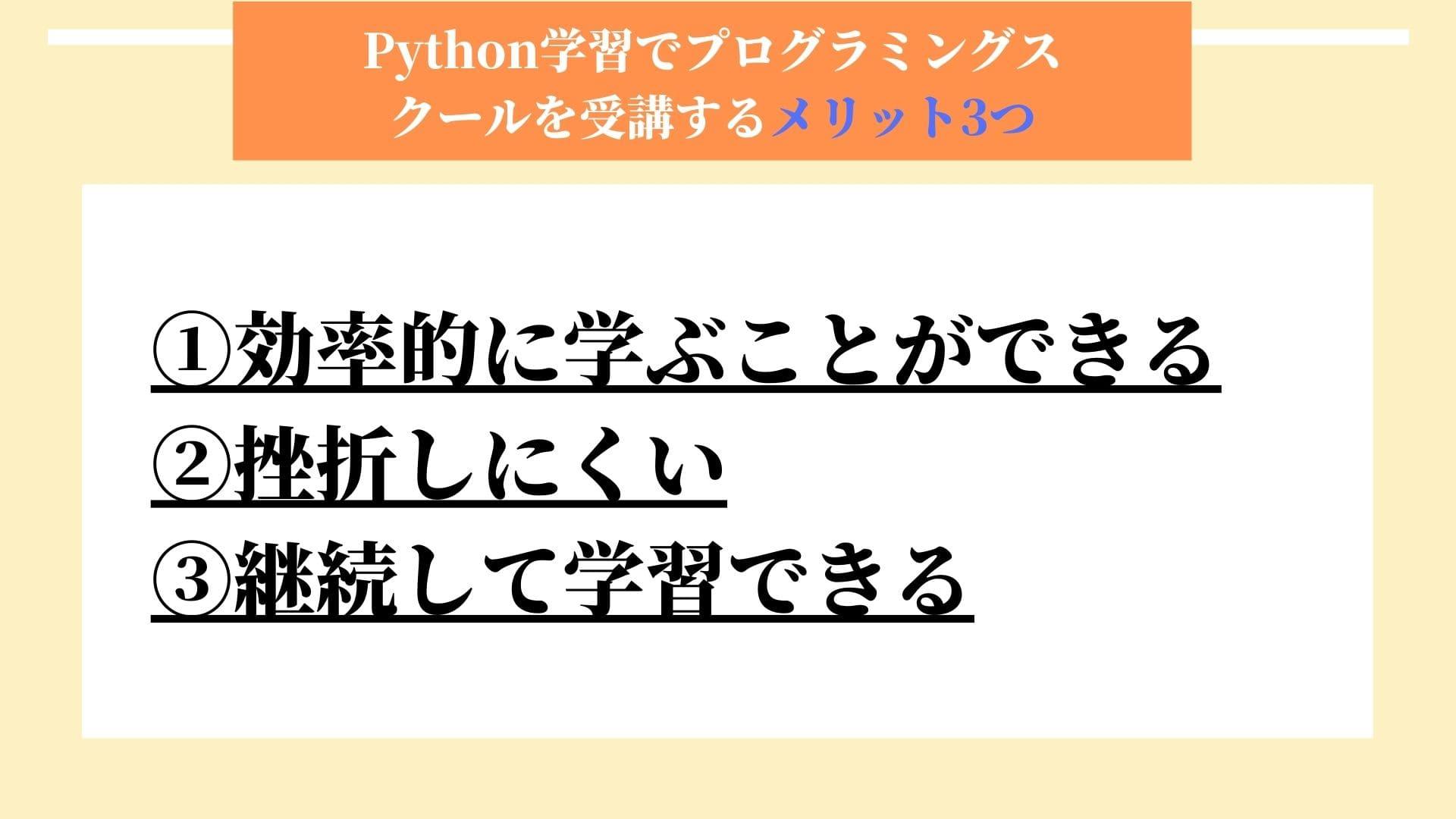 Python プログラミングスクール メリット