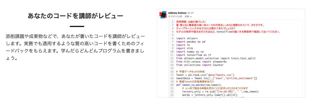 Aidemy コードレビュー