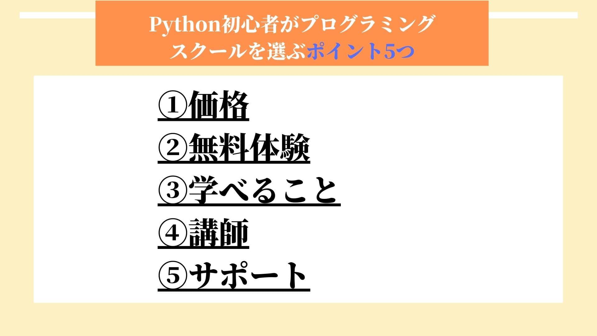 Python初心者 プログラミングスクール