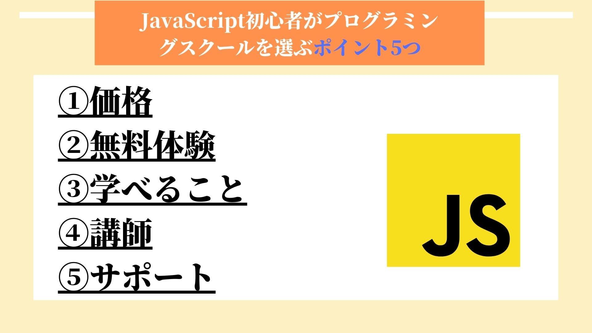 JavaScript初心者 プログラミングスクール