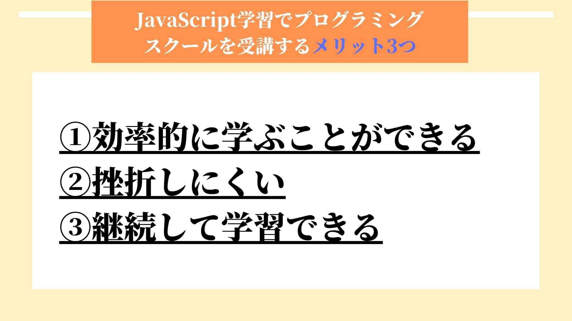 JavaScript プログラミングスクール メリット