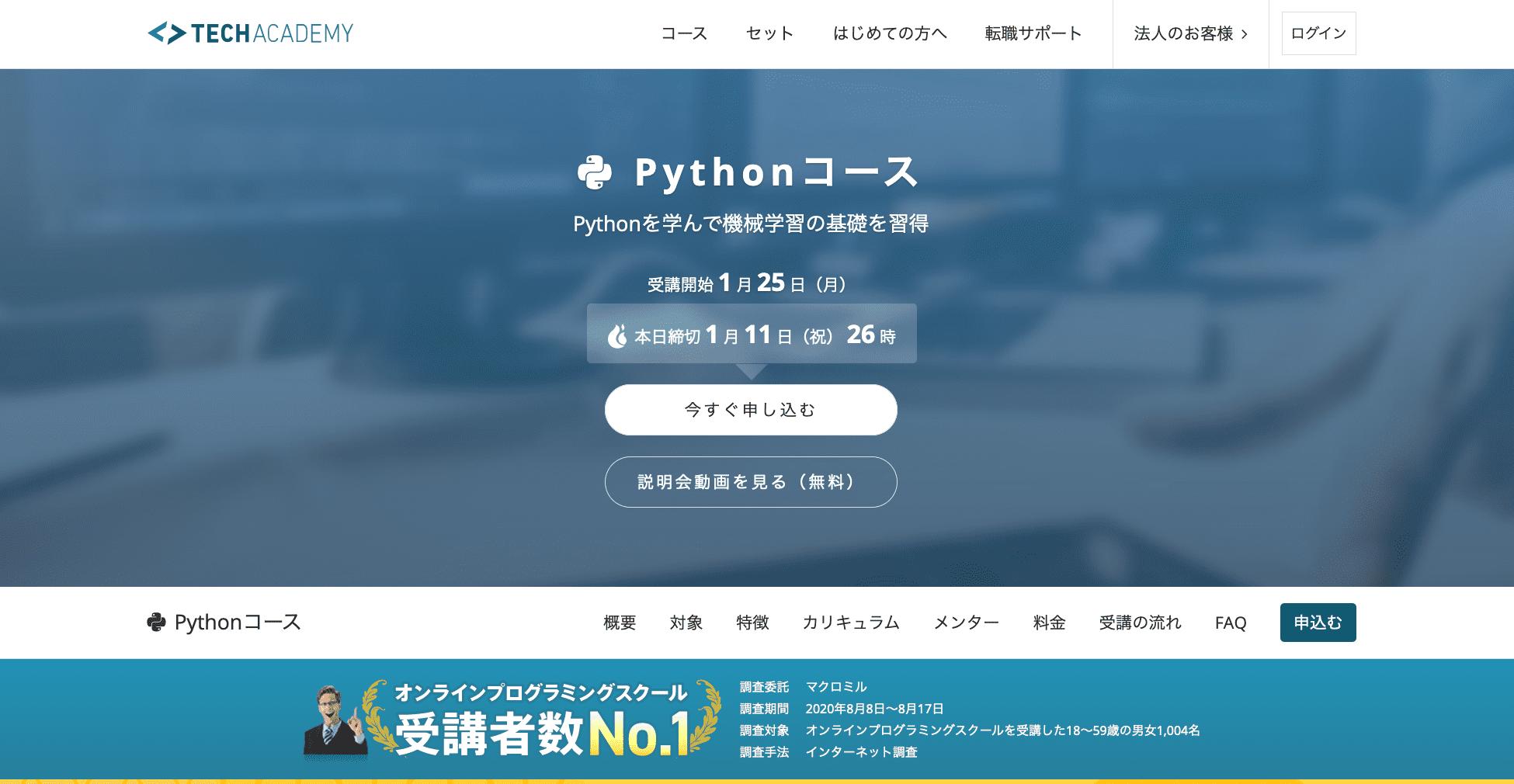 TechAcademy Python