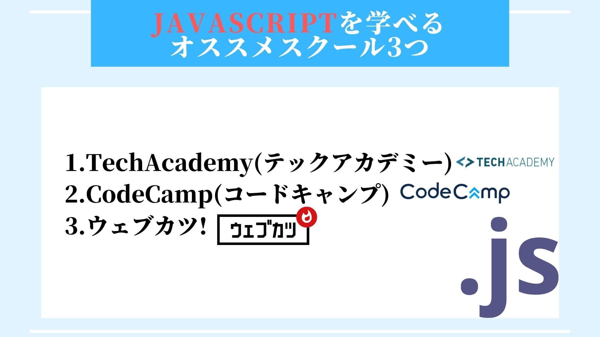 JavaScript オススメスクール