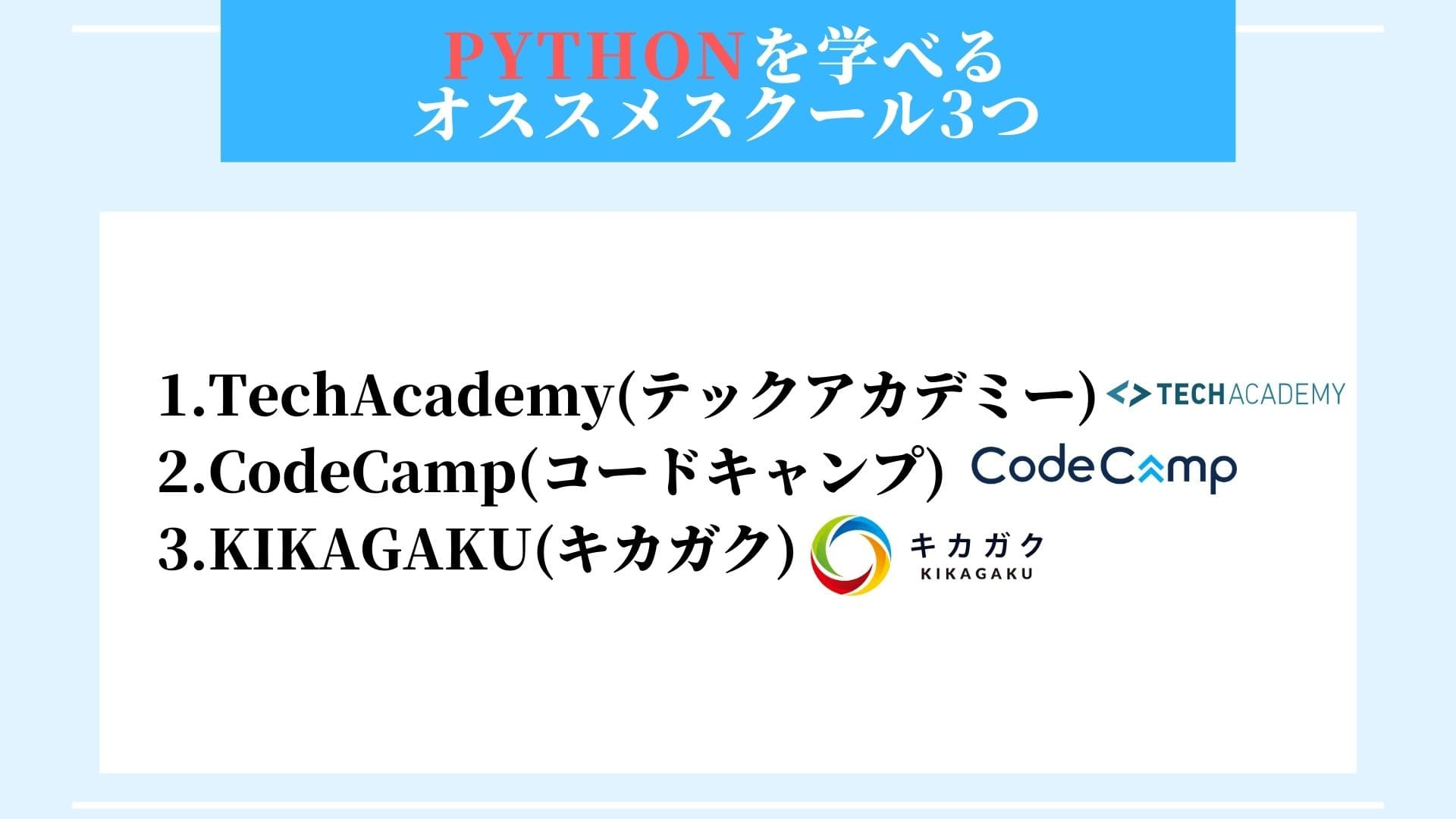 Python オススメスクール