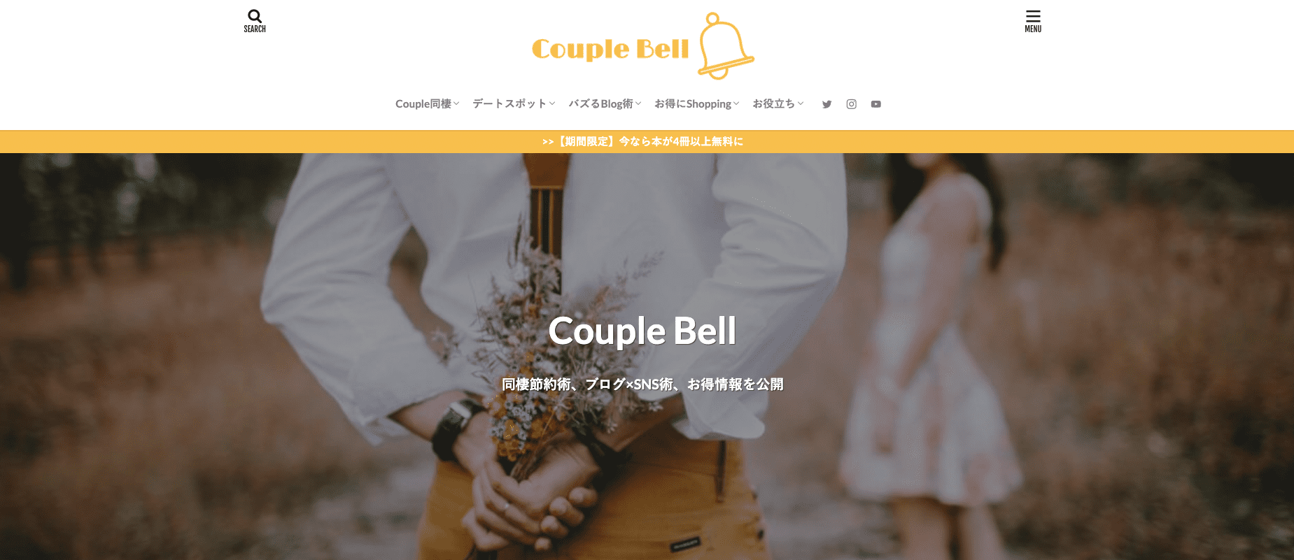 Couple Bell