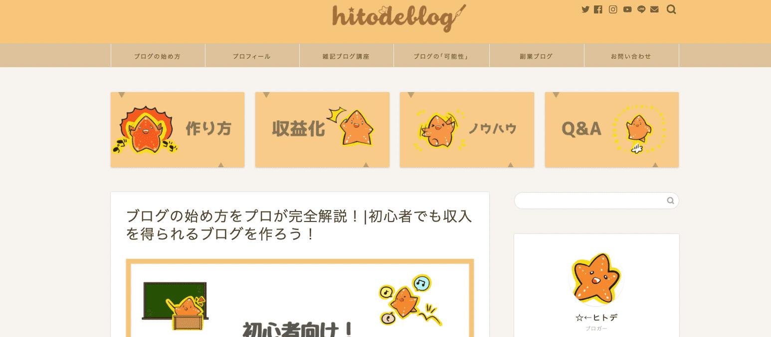 ヒトデブログ